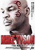 マイク・タイソン THE MOVIE [DVD]