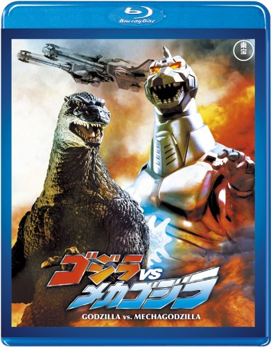 ゴジラVSメカゴジラ <東宝Blu-ray名作セレクション>