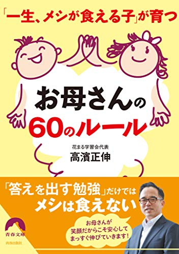 「一生、メシが食える子」が育つお母さんの60のルール (青春文庫)
