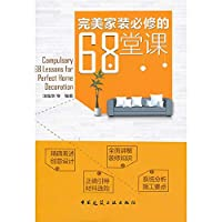 Compulsary 68 Lessons for Perfect Home Decoration(Chinese Edition)