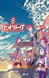 リンドバーグ 8 (ゲッサン少年サンデーコミックス)
