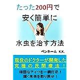たった200円で安く簡単に水虫を治す方法: 現役のドクターが開発した究極の民間療法!頑固なアイツを一網打尽!輝く未来を取り戻せ!