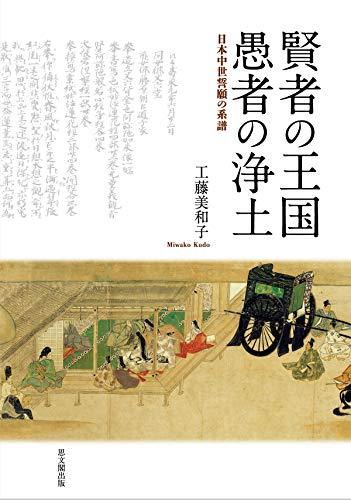 賢者の王国 愚者の浄土ー日本中世誓願の系譜ーの詳細を見る
