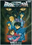 超音戦士ボーグマン THE MOVIE COLLECTION [DVD]