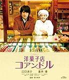 洋菓子店コアンドル [Blu-ray] image