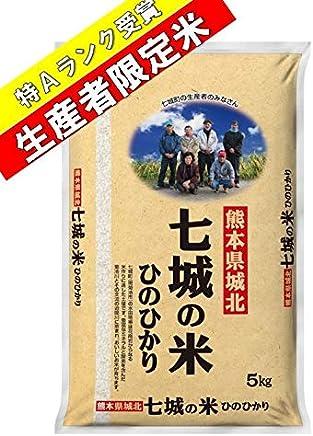 九州食糧 生産者限定 七城ひのひかり 白米 熊本県産 平成30年産 5kg