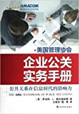 企业公关实务手册