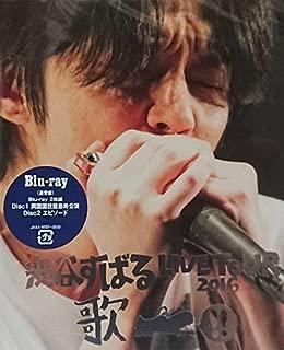 渋谷すばる LIVE TOUR 2016 歌