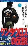 ケンタウロスの伝説(1) (プレイボーイコミックス)