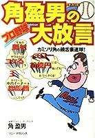 角盈男のプロ野球大放言―カミソリ角の饒舌豪速球!