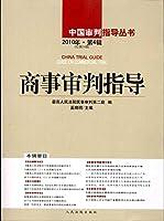 中国审判指导丛书 商事审判指导(2010年第4辑?总第24辑)