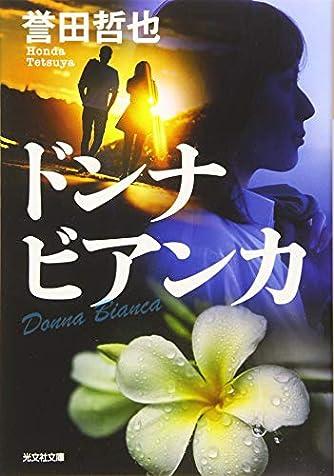 ドンナ ビアンカ (光文社文庫)