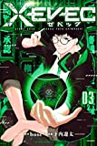 XEVEC(3) (週刊少年マガジンコミックス)