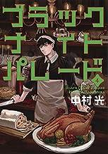 ブラックナイトパレード コミック 1-4巻セット [コミック] 中村光