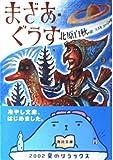 まざあ・ぐうす (角川文庫 緑 120-4)