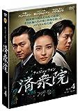済衆院/チェジュンウォン セット4[DVD]