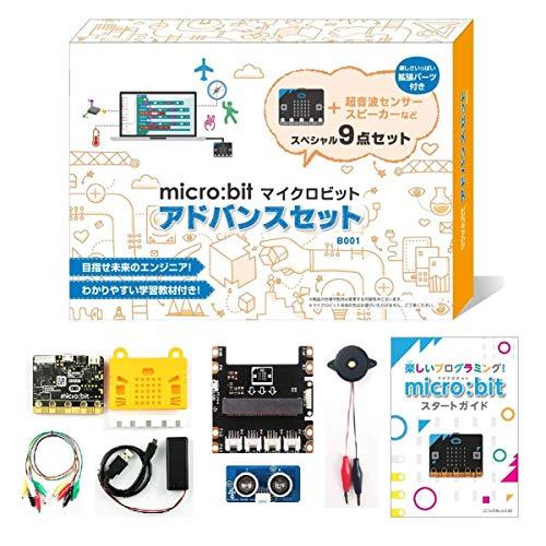 マイクロビット micro:bit アドバンスセット 知育 STEM プログラミング ガイドブック付 【日本正規代理店品...