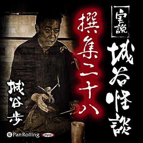 『実説 城谷怪談 撰集二十八』のカバーアート