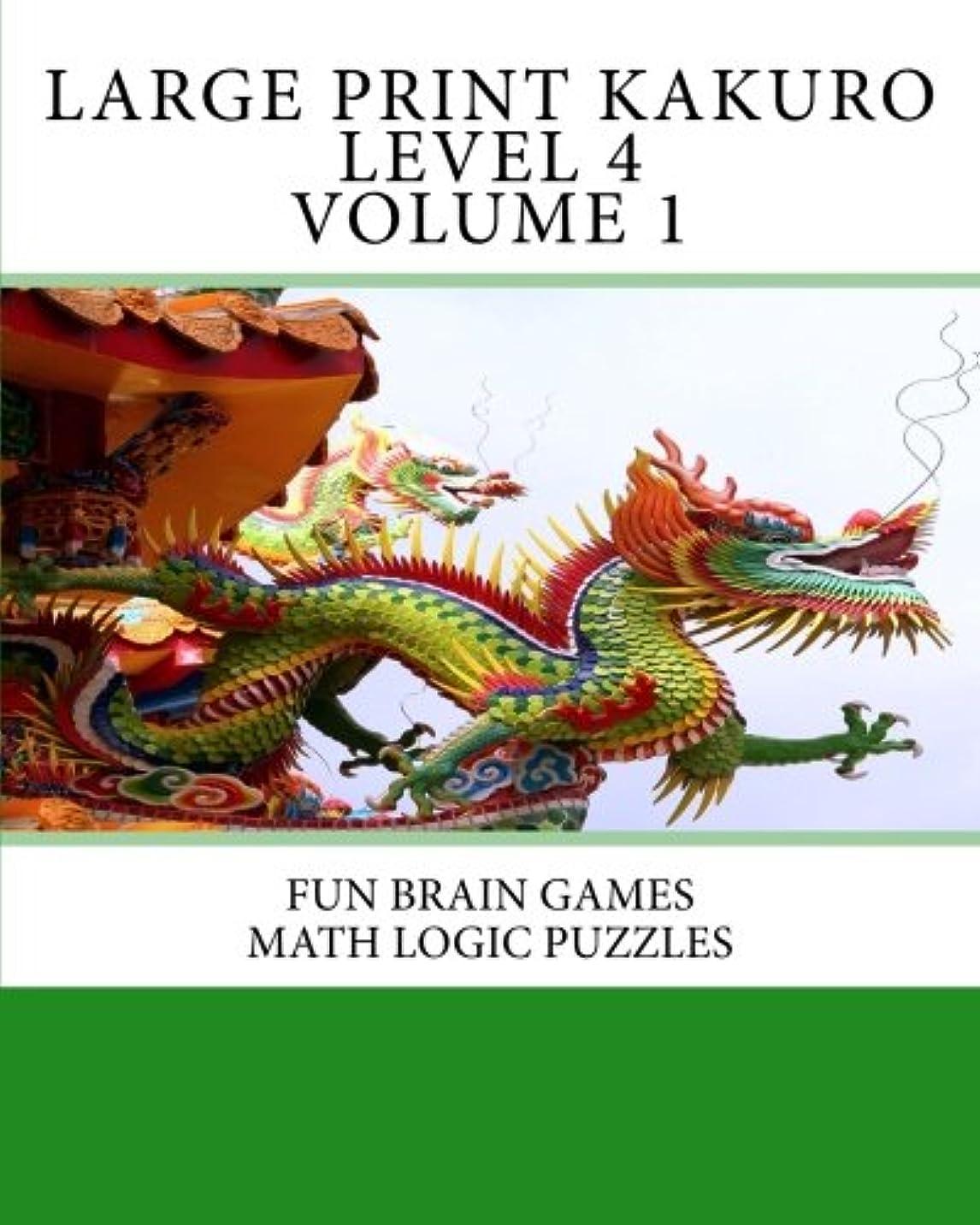 惑星歴史的スティックLarge Print Kakuro Level 4 Volume 1: Fun Brain Games Math Logic Puzzles
