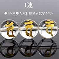 (申・未年☆バン)天然水晶金彫り守護梵字 12ミリ 1連売り