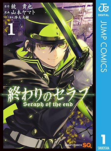 終わりのセラフ 1 (ジャンプコミックスDIGITAL)