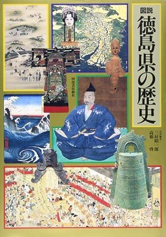 図説 徳島県の歴史 (図説 日本の歴史)