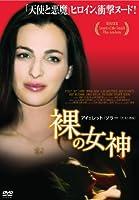 裸の女神 [DVD]