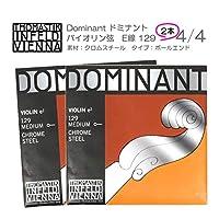 ドミナント バイオリン弦 129 サイズ4/4用(クロムスチール/ボールエンド) ×2本セット THOMASTIK DOMINANT