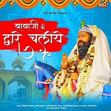 Baba Ji Ke Dware Chaliye
