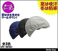 福徳産業 熱中症対策 ヘルメットインナー FK-MF03 ブルー
