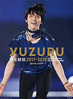羽生結弦 2017-2018 フィギュアスケートシーズンカレンダー 壁掛け版 ([カレンダー])