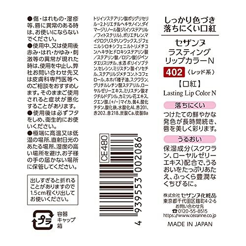 セザンヌラスティングリップカラーN402レッド系3.9g