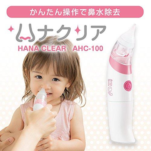 AngeSmile電動鼻水吸引器ハナクリア