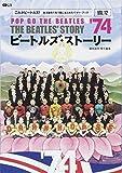 ビートルズ・ストーリー Vol.12 1974 (CDジャーナルムック)