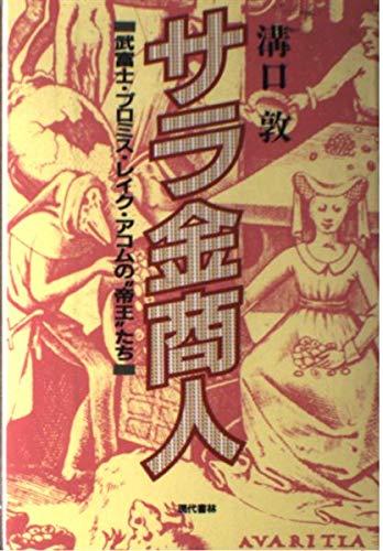 """サラ金商人―武富士・プロミス・レイク・アコムの""""帝王""""たち"""