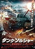 タンク・ソルジャー 重戦車KV-1[DVD]