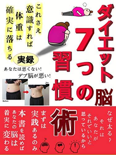 ダイエット脳7つの習慣術