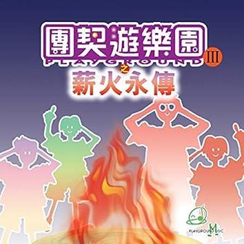 團契遊樂園 3 ~ 薪火永傳