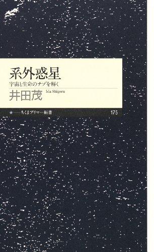 系外惑星―宇宙と生命のナゾを解く (ちくまプリマー新書)