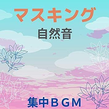 マスキング自然音・周りの雑音を消す,集中力継続させるBGM