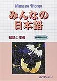 Minna no Nihongo - Shokyû ichi, 1