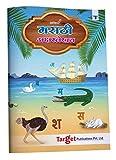 Nurture Marathi Language Akshar Lekhan | Marathi Alphabets and Words Learning Book for Kids | 4 to 6 Year Old Children | Reading and Writing Marathi Mulakshare