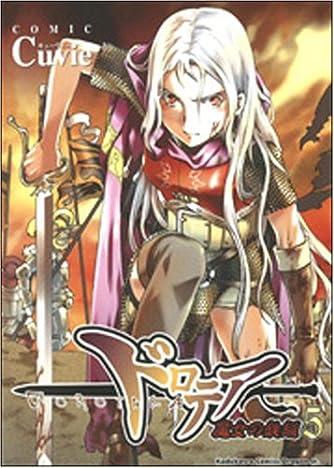 ドロテア‾魔女の鉄鎚 5 (角川コミックス ドラゴンJr. 93-5)