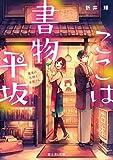 ここは書物平坂 黄泉の花咲く本屋さん (富士見L文庫)の画像