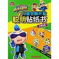 猪猪侠竞球小英雄·儿童全脑开发聪明贴纸书:梦境奇遇