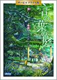 言の葉の庭 DVD サービスプライス版