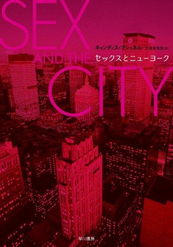 セックスとニューヨーク (ハヤカワ文庫NF)