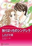 独りぼっちのシンデレラ (ハーレクインコミックス)