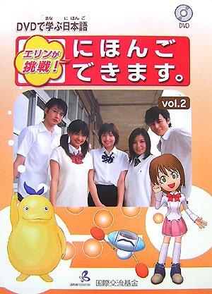 DVDで学ぶ日本語 エリンが挑戦!にほんごできます。〈vol.2〉