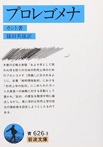 プロレゴメナ (岩波文庫)